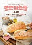 빽다방, '명란마요빵' 신메뉴 출시