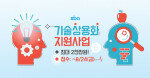 서울시·SBA, 크라우드펀딩형 기술상용화 지원사업 참여기업 모집