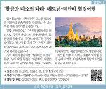 [알립니다]'황금과 미소의 나라' 베트남-미얀마 힐링여행
