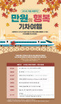한국관광공사, 가을여행주간 당일기차여행 '만원의 행복' 참가 접수