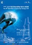 광주세계수영선수권, 추석맞이 국내 대회홍보 박차