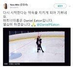 """'겜린과 결별' 민유라, 새 파트너 공개…""""다시 시작한다는 약속 지켜 기뻐"""""""
