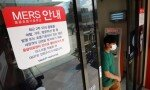 인천국제공항서 메르스 의심환자 발생…길병원 격리