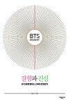 [신간] BTS Insight, 잘함과 진심 外