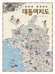 [어린이 책]조선 최고 '대동여지도'… 어디까지 알고 있나요?
