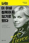 [책의 향기]'미투 운동' 촉발시킨 그녀, 자유를 위해 침묵을 깨다