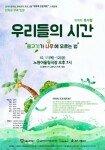 청소년 참여연극 '우리들의 시간:물고기가 나무에 오르는 법' 11, 12일 개막