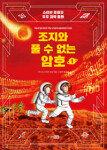 [어린이 책]스티븐 호킹이 펴낸 어린이 우주과학 동화