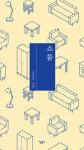 [책의 향기]가벼운 쇼핑과 같은 불안정한 관계 맺음