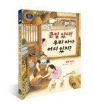 김홍신·임영주 작가, 전통동화 시리즈 9권 '한옥이야기' 출간