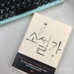 [#북스타그램] 이상문학상 수상작가의 소설가로 살아가는 법