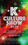 의정부 대표콘텐츠 'K-Culture SHOW 별의전설' 컴백