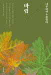 [책의 향기]자연과 가까운 삶… 나무와 공존하는 법을 말하다