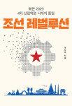 [책의 향기]北출신 기자가 상상한 통일 이후 북한의 미래
