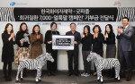 한국화이자제약, 희귀질환 캠페인 기금 전달