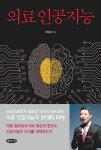 [헬스캡슐]미래의료학자 최윤섭 박사가 제시하는 의료 인공지능의 현재와 미래 外