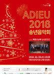 현대약품, 15일 '2018 송년음악회' 개최