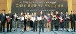 세계에 한국 화장품 우수성 알린 15개 업체 시상