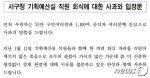 직원 장례식 다음날 회식·성추행 의혹 이재현 인천 서구청장 '사과'