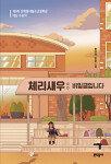 [어린이 책]친구… 은따… 진지충… 중학생의 은밀한 사생활