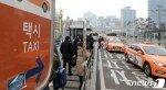 """정부 """"택시·버스요금 인상 우려…공공요금 인상시기 조절"""""""
