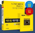 [에듀윌] 주요 대기업 상반기 공채를 미리 준비하는 취준생의 자세