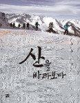 [신간] 산을 바라보다