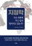 [책의 향기]지정학적 관점으로 본 분쟁-위기 등 세계 이슈