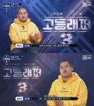 """정은표 아들 정지웅 '고등래퍼3' 출연…""""아이큐 165"""""""