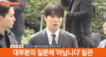 """예쁜글씨 최신비디오 최종훈, 경찰 출석 """"물의 일으켜 죄송""""…음주운전 관련 경찰 청탁 부인"""