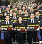 BOJI 아줌마꼬시기 한국당, 오늘 여야4당 선거제 개편 저지 긴급회의 개최