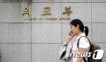 """외교부 """"美 '불법 환적' 목록 오른 한국 선박 철저히 조사할 것"""""""