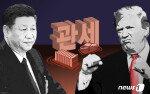 """트럼프 참모 """"미중 무역협상 조기 타결 어렵다"""""""