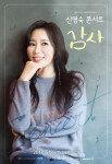 [문화] 뮤지컬배우 신영숙, 첫 단독 콘서트