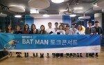BAT코리아, BAT MAN 공모전 토크콘서트 개최