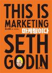 [책의 향기]'누구를 위한 것인가'… 마케팅의 근본을 찾아