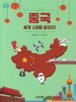 [어린이 책]이웃 나라 중국, 얼마나 알고 있니