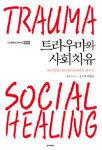 [책의 향기]침략-내전의 아픔… 사회적 트라우마는 어떻게 치유되는가