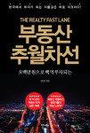 실전 부동산 투자 위한 '부동산 추월차선' 출간
