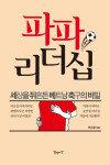 [신간] 파파 리더십