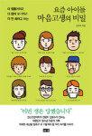 [책의 향기]'요즘 애들'이 궁금한 어른들을 위한 안내서
