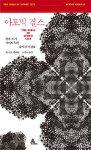 [책의 향기]美 비밀도시 오크리지… 핵 개발 임무 맡은 여성 과학자