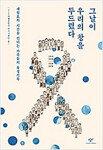 [책의 향기]세월호 참사 후 5년, 남은 사람들의 일상