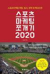 [신간] 스포츠마케팅쪼개기 2020