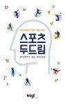 [신간] 스포츠두드림