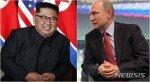 김정은, 푸틴 만나 '경협 지속' 요청하겠지만…성과 미지수