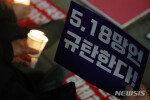 """5·18 단체 """"한국당 망언 의원 징계, 국민 우롱"""""""