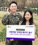 CJ헬로, 사병 전용 '모바일 패키지' 출시
