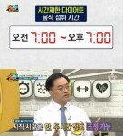 """시간제한 다이어트, 'AM7~PM7'에만 음식 섭취 …""""폭식하면 효과 無"""""""