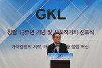 그랜드코리아레저(GKL) 유태열 사장, 사회적 가치 실현 행보
